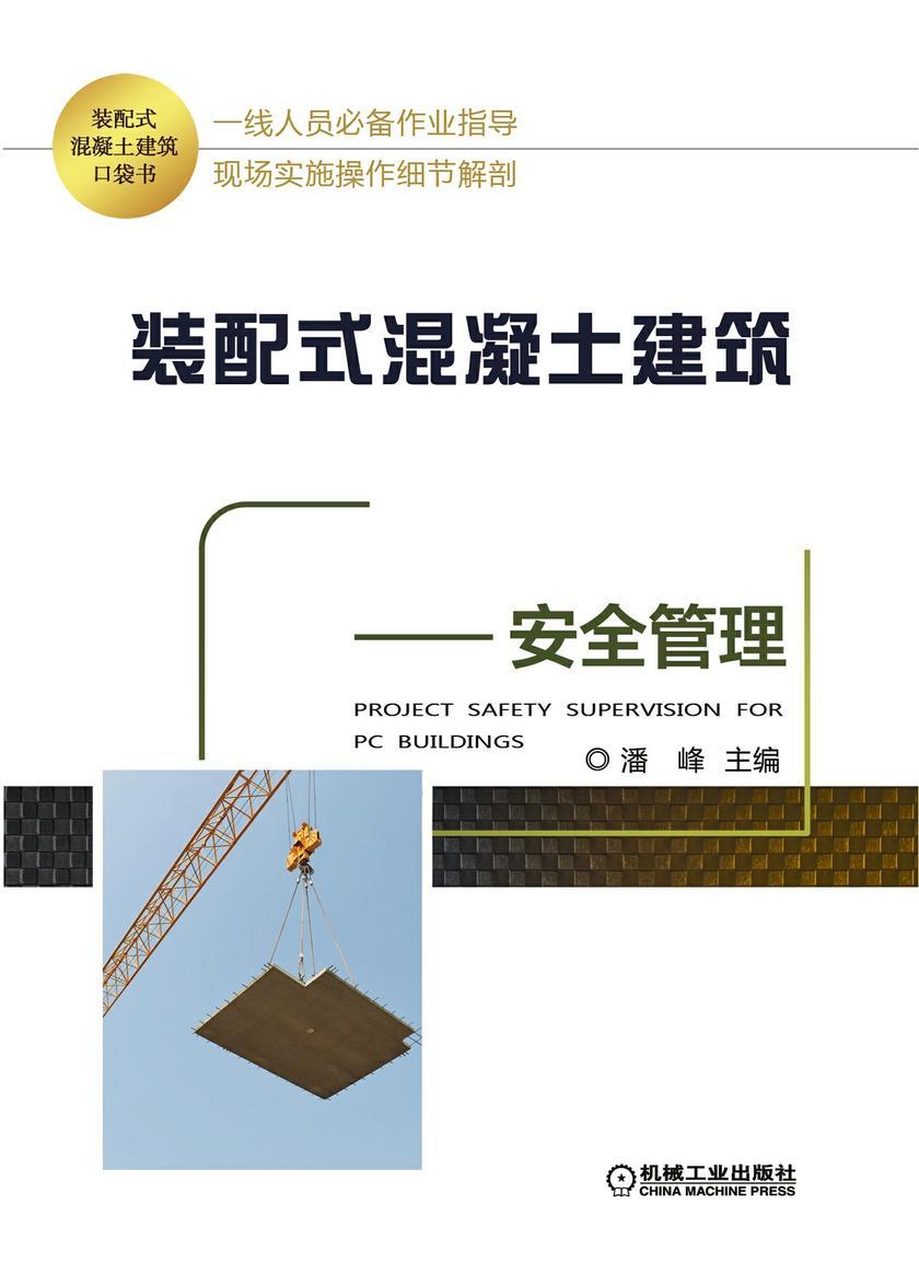 装配式混凝土建筑口袋书——安全管理