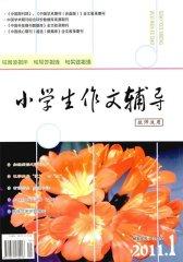 小学生作文辅导·教师适用 月刊 2011年01期(电子杂志)(仅适用PC阅读)