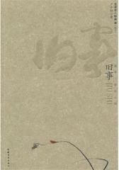 旧事(思考者三部曲)(试读本)