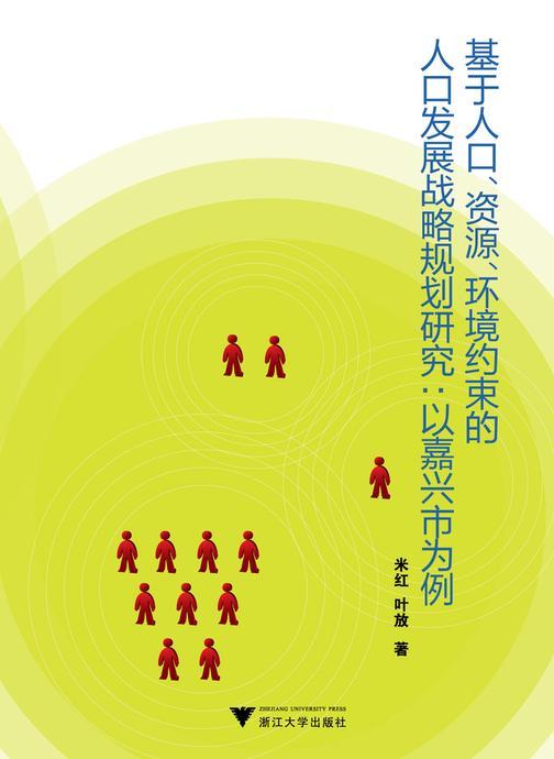 基于人口、资源、环境约束的人口发展战略规划研究——以嘉兴市为例(仅适用PC阅读)