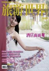 旅游世界 月刊 2011年08期(电子杂志)(仅适用PC阅读)