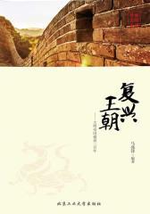 复兴王朝:大明帝国盛衰三百年(华夏文明史话)