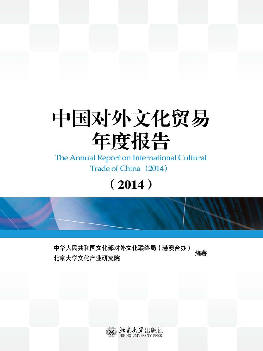 中国对外文化贸易年度报告(2014)