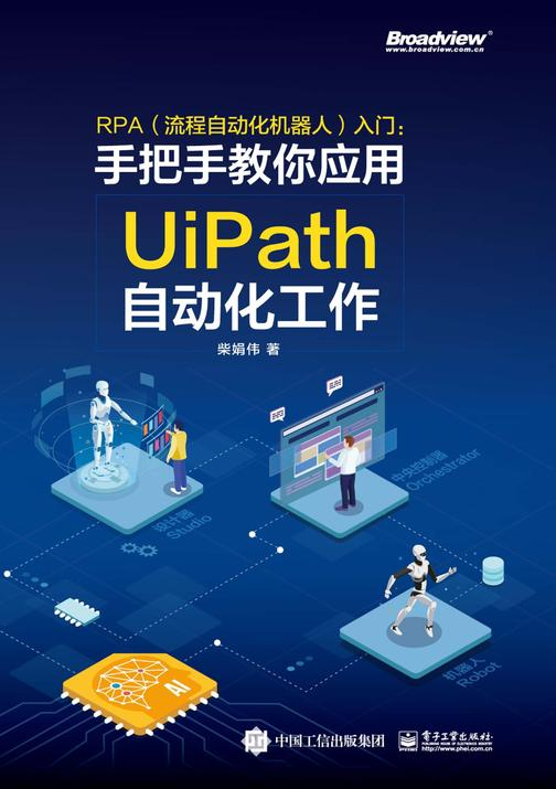 RPA(流程自动化机器人)入门——手把手教你应用UiPath自动化工作(全彩)
