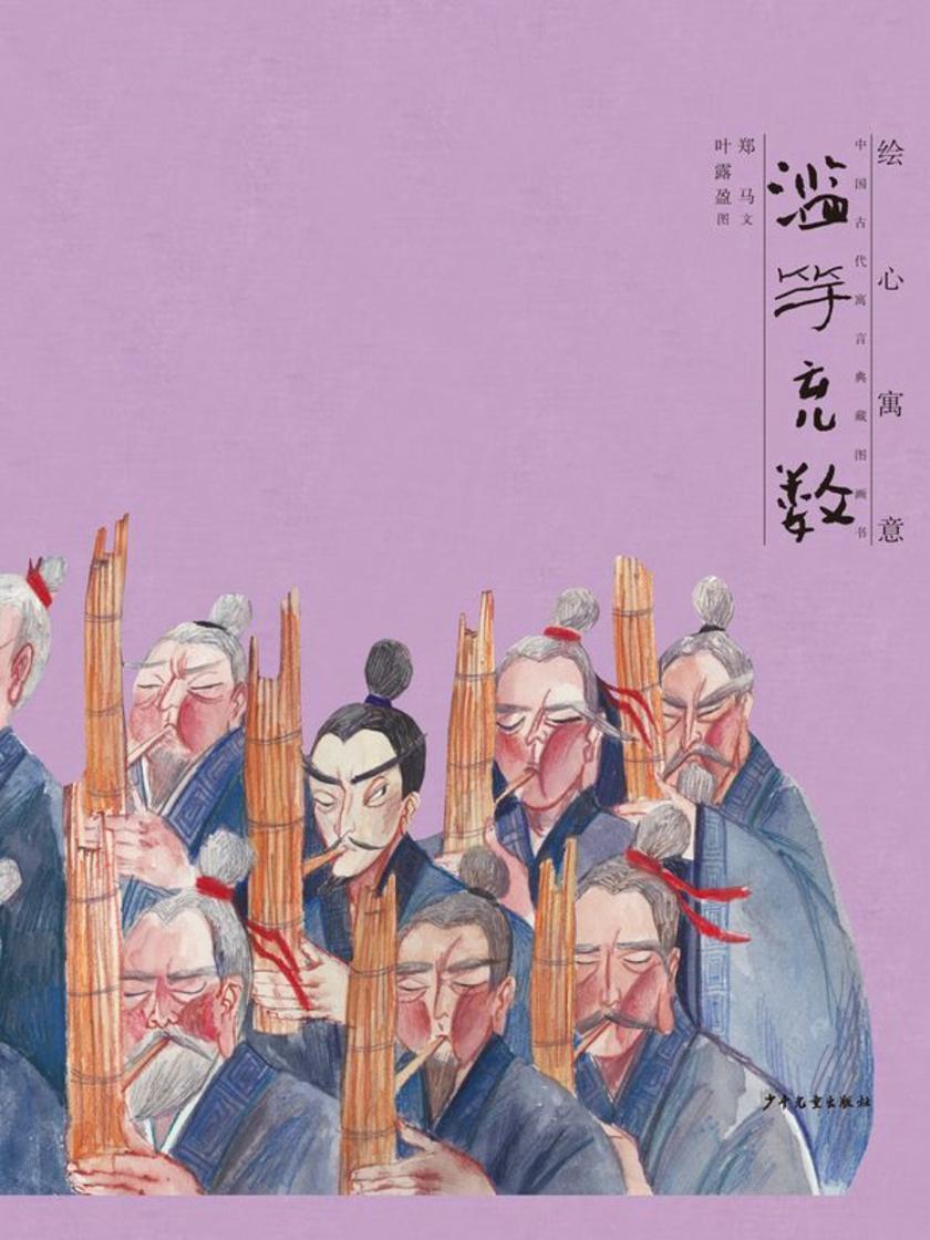 绘心寓意·中国古代寓言典藏画书·滥竽充数