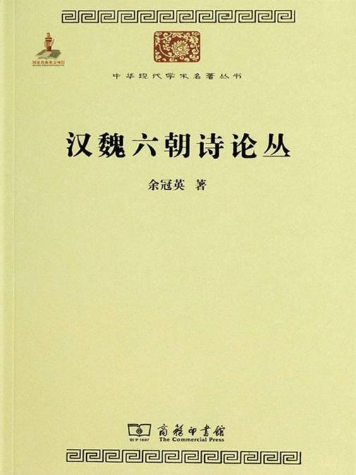 汉魏六朝诗论丛(中华现代学术名著)