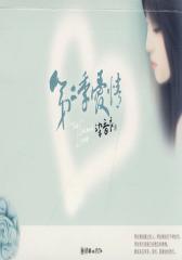 第二季爱情(试读本)