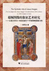 耶稣图像的象征艺术研究