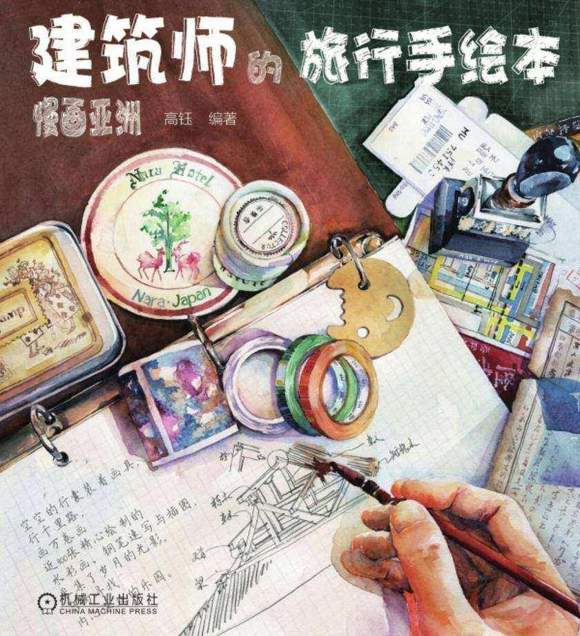 建筑师的旅行手绘本——慢画亚洲