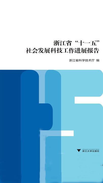"""浙江省""""十一五""""社会发展科技工作进展报告"""