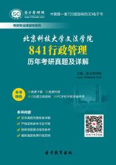 [3D电子书]圣才学习网·北京科技大学文法学院841行政管理历年考研真题及详解(仅适用PC阅读)