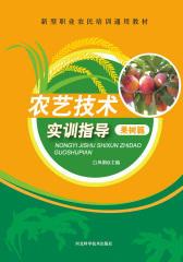 农艺技术实训指导(果树篇)