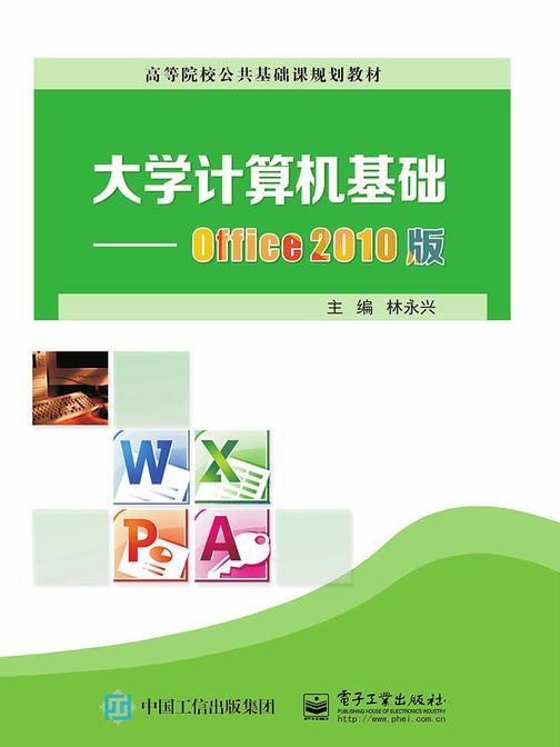 大学计算机基础--Office 2010版