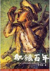 饥饿百年(试读本)