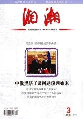 湘潮 月刊 2011年03期(电子杂志)(仅适用PC阅读)
