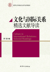 文化与国际关系精选文献导读(仅适用PC阅读)