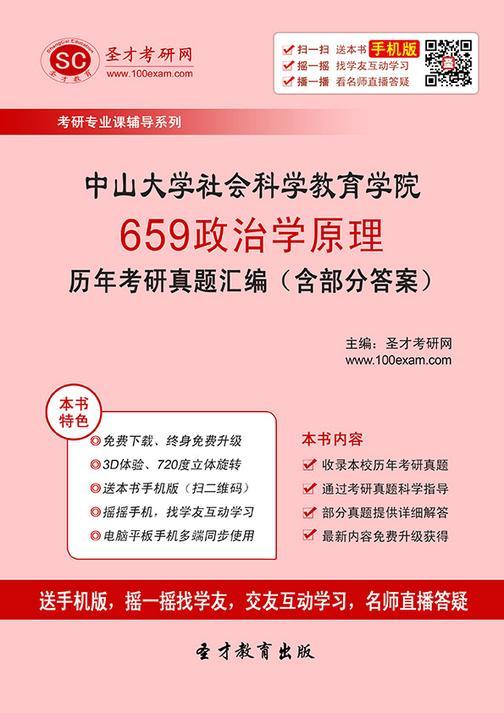 中山大学社会科学教育学院659政治学原理历年考研真题汇编(含部分答案)