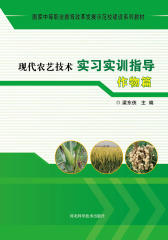 现代农艺技术实习实训指导(作物篇)