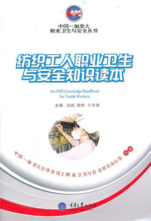 纺织工人职业卫生与安全知识读本