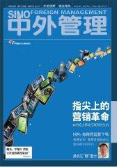 中外管理 月刊 2011年09期(电子杂志)(仅适用PC阅读)