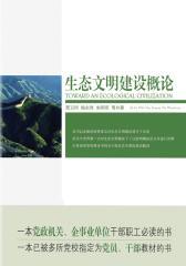 生态文明建设概论