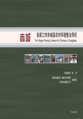 张家口市赤城县农村环境整治导则(仅适用PC阅读)