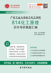 广东工业大学轻工化工学院814化工原理历年考研真题汇编