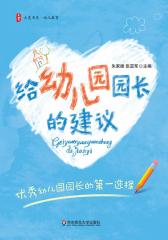 大夏书系·幼儿教育:给幼儿园园长的建议
