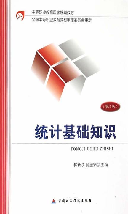 统计基础知识(第4版)