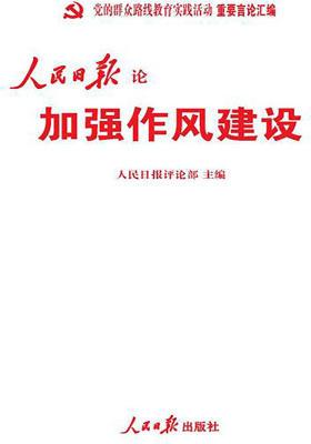 人民日报论加强作风建设(党的群众路线教育实践活动)