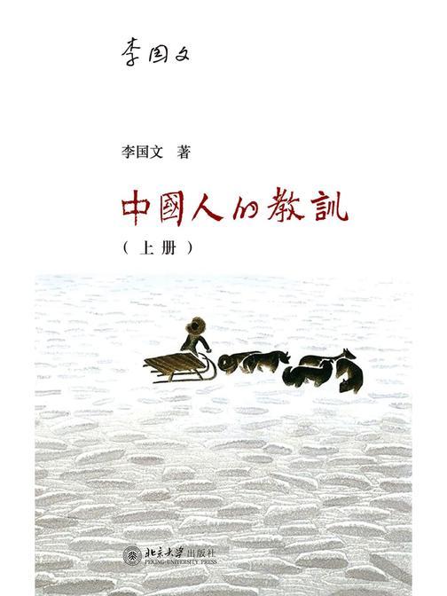 中国人的教训(上册)