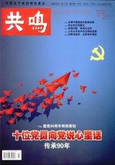 共鸣 月刊 2011年07期(电子杂志)(仅适用PC阅读)