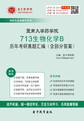 暨南大学药学院713生物化学B历年考研真题汇编(含部分答案)