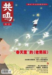 共鸣 月刊 2011年03期(电子杂志)(仅适用PC阅读)