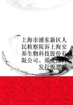 上海市浦东新区人民检察院诉上海安基生物科技股份有限公司、郑戈擅自发行股票案