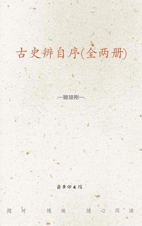 古史辨自序(全两册)