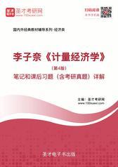 李子奈《计量经济学》(第4版)笔记和课后习题(含考研真题)详解