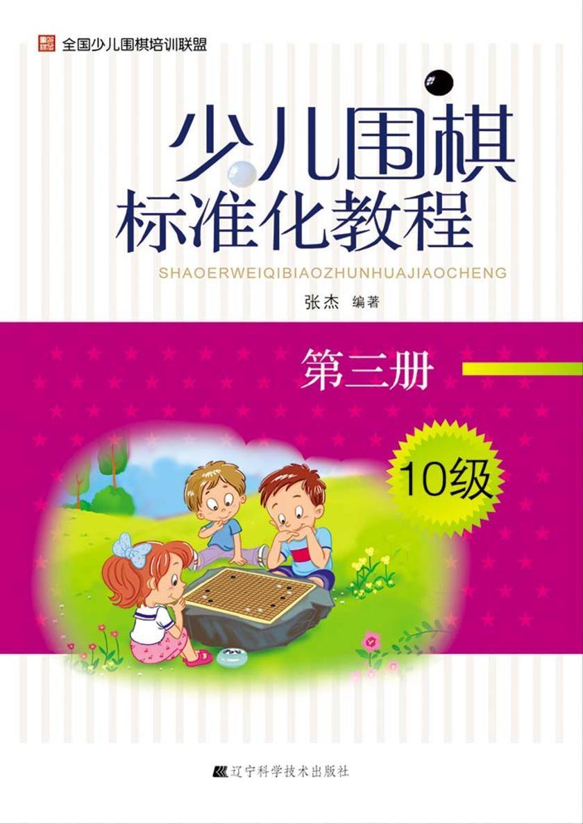 少儿围棋标准化教程(第三册)
