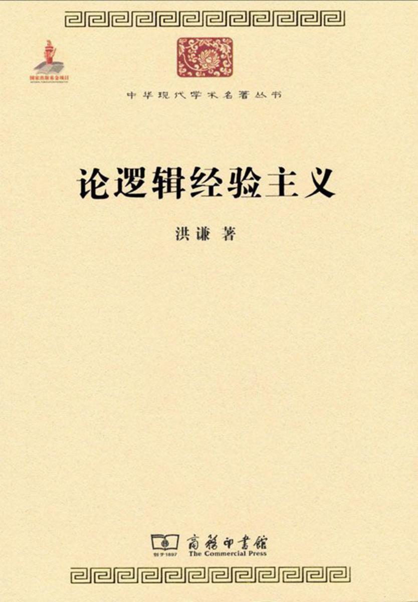 论逻辑经验主义(中华现代学术名著)