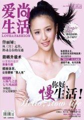 爱尚生活 月刊 2011年07期(电子杂志)(仅适用PC阅读)