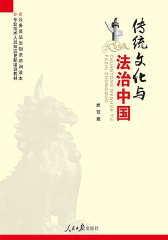 传统文化与法治中国