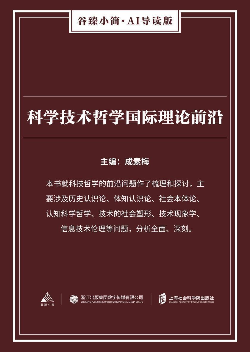 科学技术哲学国际理论前沿(谷臻小简·AI导读版)