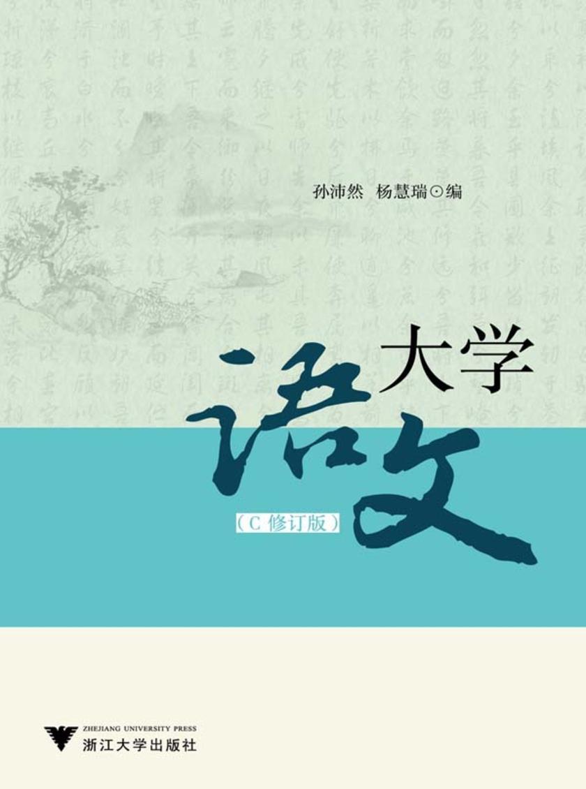 大学语文(C修订版)(仅适用PC阅读)