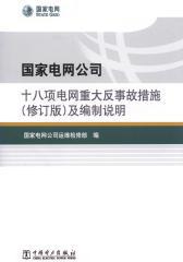 国家电网公司十八项电网重大反事故措施(修订版)及编制说明
