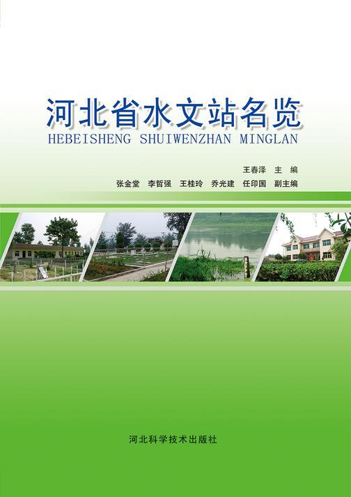 河北省水文站名览