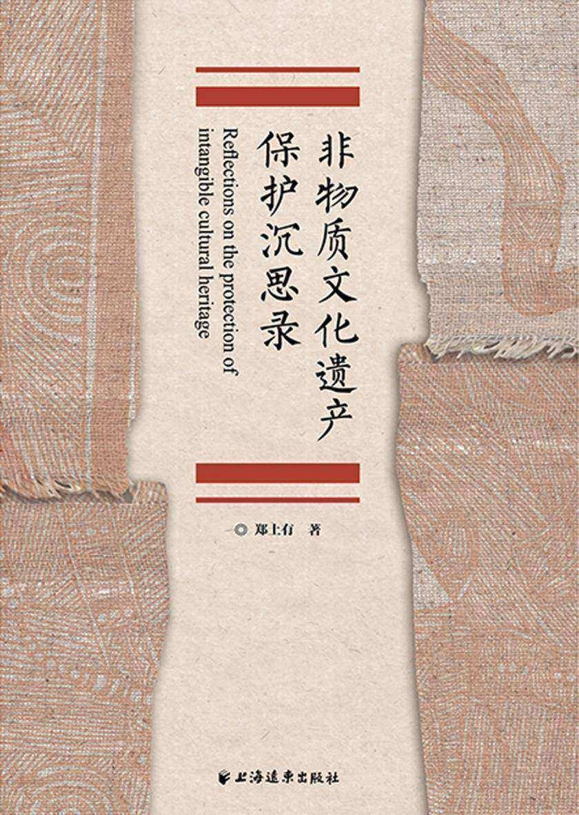 非物质文化遗产保护沉思录
