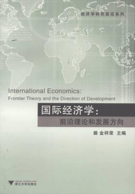 国际经济学——前沿理论与发展方向(仅适用PC阅读)