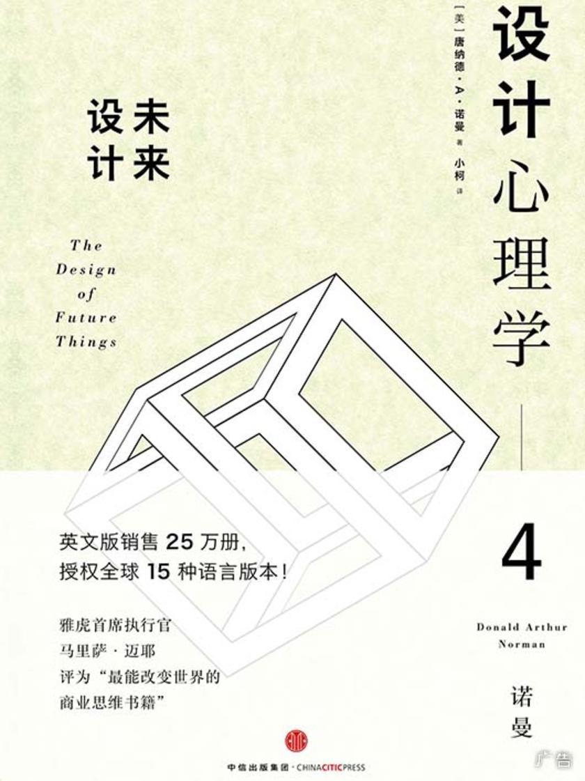 设计心理学4:未来设计