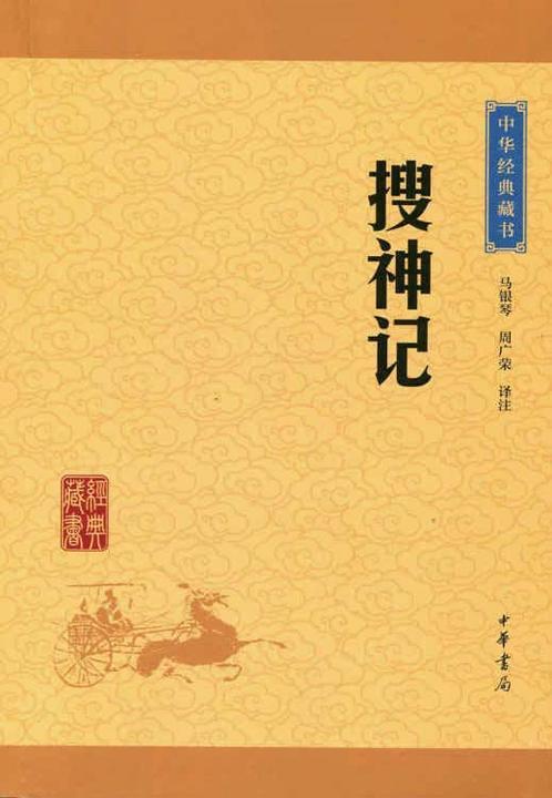 搜神记:中华经典藏书(升级版)