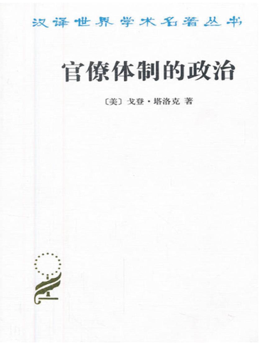 官僚体制的政治 (制度经济学译丛)